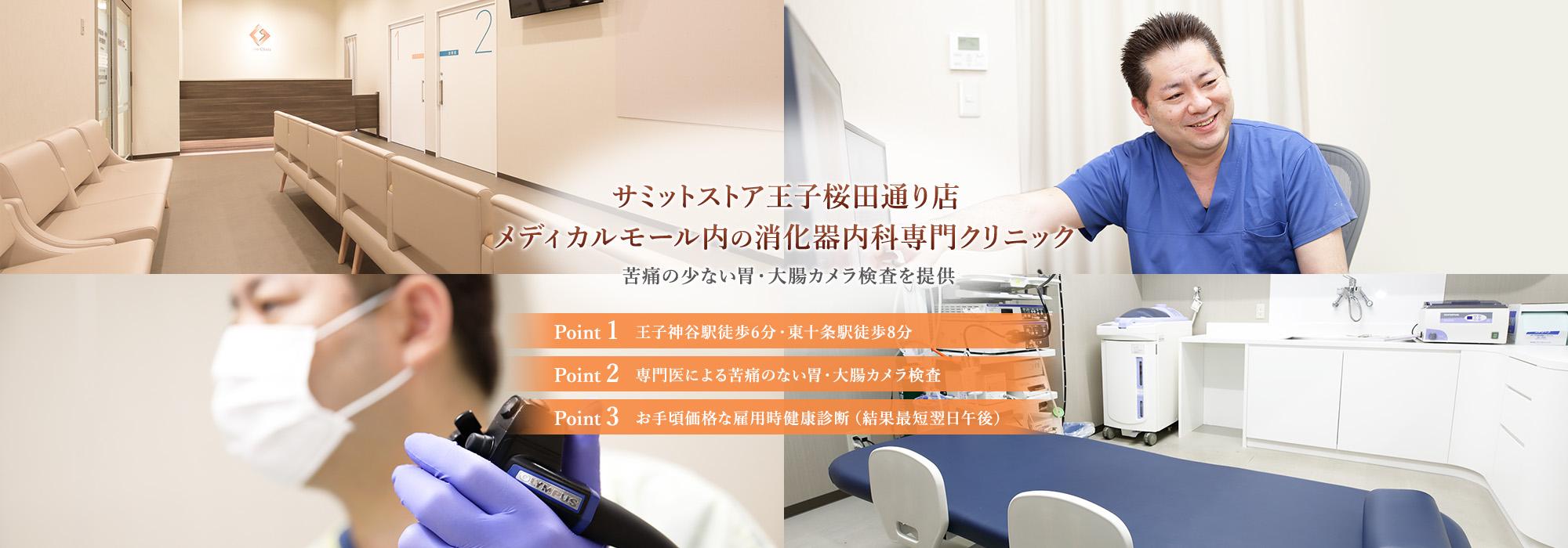 サミットストア王子桜田通り店メディカルモール内の消化器内科専門クリニック 苦痛のない胃・大腸カメラ検査を提供