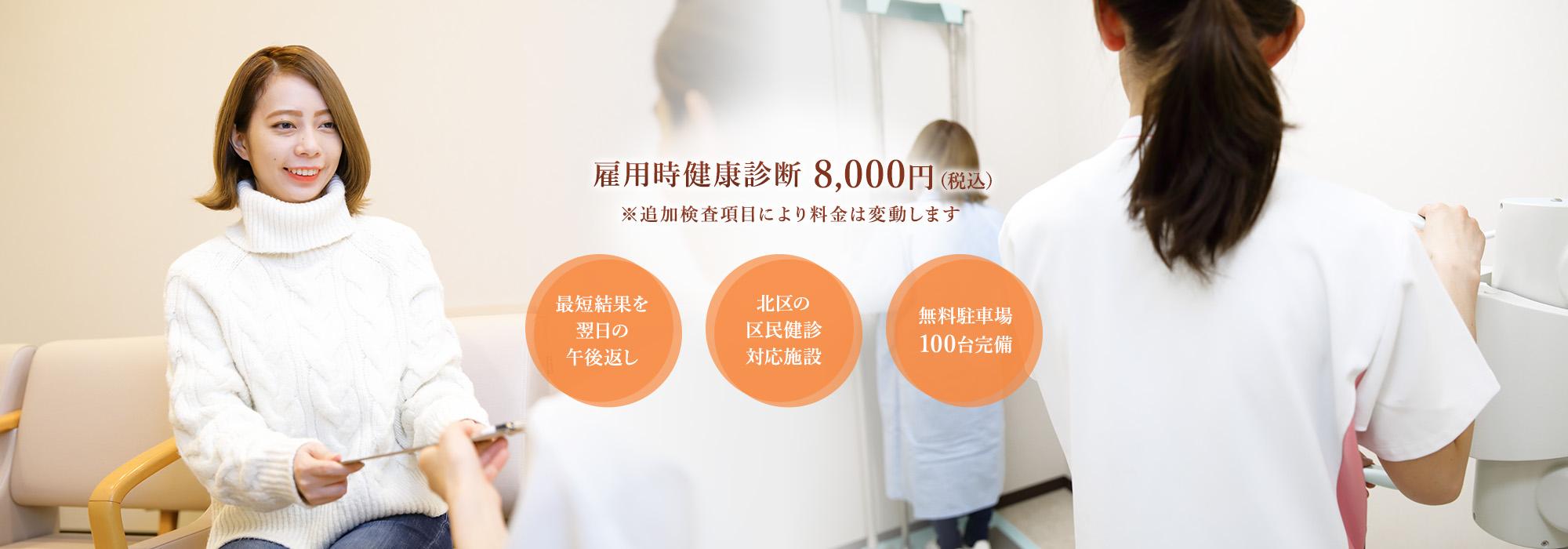 地域最安値の雇用前健康診断8,000円(税込)